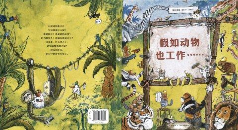 OMSLAGET: Slik ser altså omslaget på den oversatte boka ut på kinesisk. Tegning: Haakon Lie