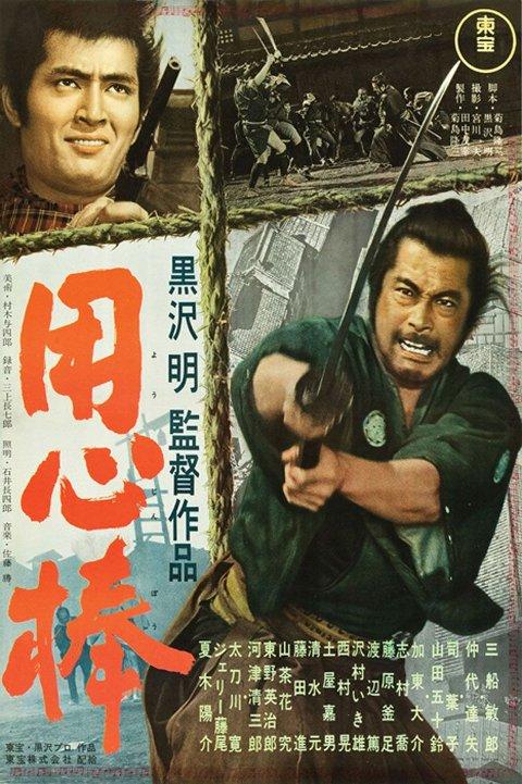 - Jeg ville se gamle samuraifilmer og helst i svart-hvitt og fant ut at filmer fra 50- og 60- tallet fort var favorittene, skriver Stig Kaino i dette bibliotektipset.  Bildet er fra Yojimbo (1961)