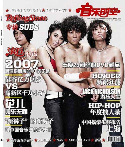 Slik ble den endelige versjonen på forsiden av Rolling Stone Magazine. Med en Photoshop-påmanipulert bukse...