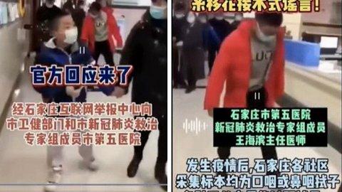 EKTE? De som delte videoen hevdet den viste folk etter analtesting - kinesiske myndigheter sier den er falsk.
