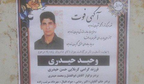 Iranske myndigheter hevder Vahid Heidari (bildet) var en narkotikaforbryter som begikk selvmord i fengsel. Menneskerettsgrupper hevder imidlertid at Heidari var en fattig selger som ble arrestert på grunn av protestene, og ble trolig mishandlet til døde i fengselet.